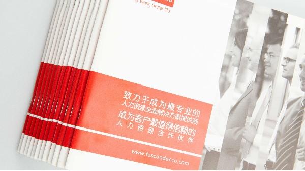 设计印刷宣传册