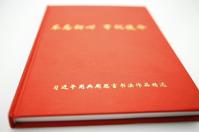 高端商业画册