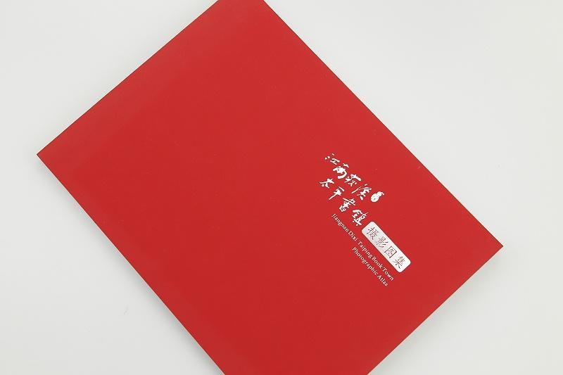 企业高档画册印刷