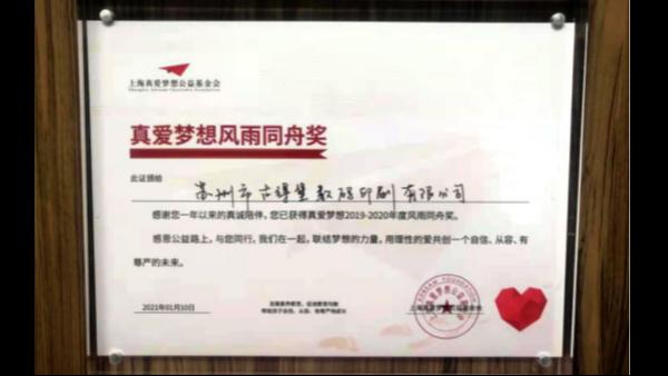 古得堡印刷厂荣获上海真爱梦想2019-2020风雨同舟奖-古得堡印刷