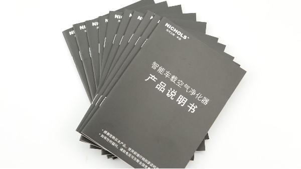 产品说明书印刷制作